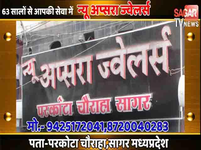 Sagar Tv News